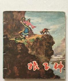 娘子神(老版彩色连环画)
