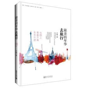 最美的年华去旅行/尹喻着9787510448546新世界出版