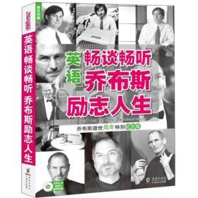 正版qx-9787511006516-英语畅谈畅听乔布斯励志人生