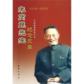 朱岗崑先生纪念文集