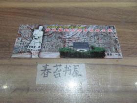 门票---聂耳墓纪念馆参观纪念券【票价一元】