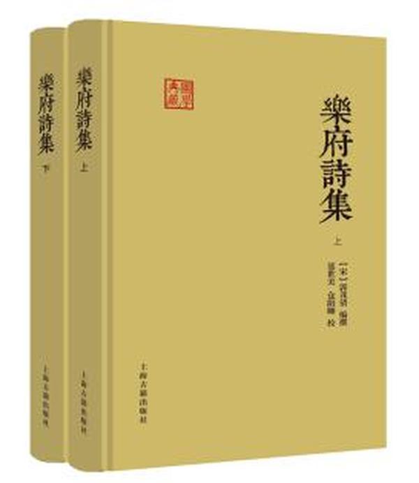 国学典藏:乐府诗集(套装上下册)