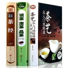 【正版新书】全彩精装3册  茶艺从入门到精通 +识茶泡茶品茶 +茶经