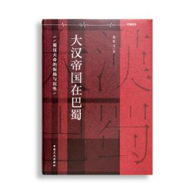 正版 精装收藏版 大汉帝国在巴蜀:蜀汉天命的振扬与沉坠[罗辑思维] 布局天下
