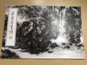 荣宝斋画谱(三十三)山水部分 郭传璋 正版