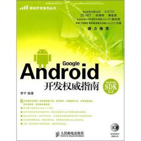 Android开发权威指南