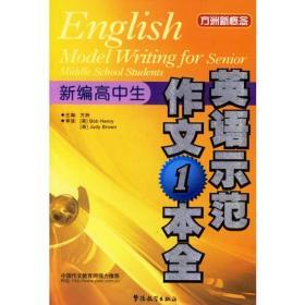 新编高中生英语示范作文1本全/方洲新概念