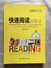 """快速阅读训练法(""""大脑潜能开发""""书系)【小16开】"""