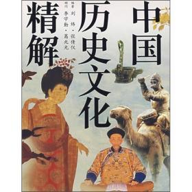 中国历史文化精解