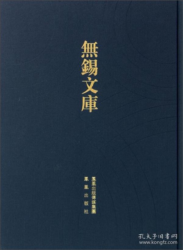 无锡文库(第2辑):无锡富安乡志等