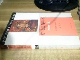 罗马法教科书(2005年修订版)