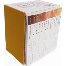 艺文丛刊第三辑(15册)