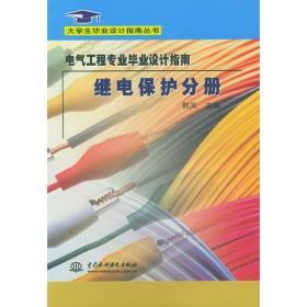 电气工程专业毕业设计指南.继电保护分册
