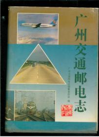 广州交通邮电志(16开)