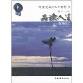 品读人生:终生受益的人生智慧书