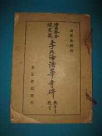 蝯叟藏李北海法华寺碑