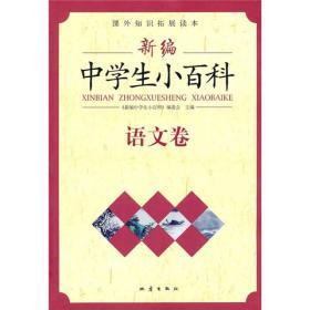 新编中学生小百科—语文卷