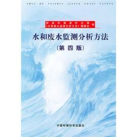 A水和废水监测分析方法(第四版 增补版)