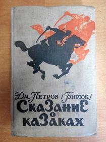 俄文原版书:Сказание о казаках 哥萨克的故事(三部曲)(大32开精装厚册)