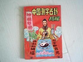 中国测字占卦揭秘