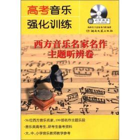 高考音乐强化训练:西方音乐名家名作主题听辨卷