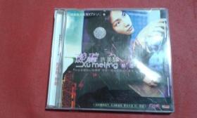 歌碟VCD唱片-静听  许美静精选辑