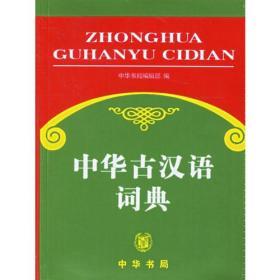 中华古汉语词典
