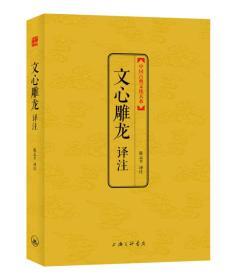 中国古典文化大系(第5辑):文心雕龙译注