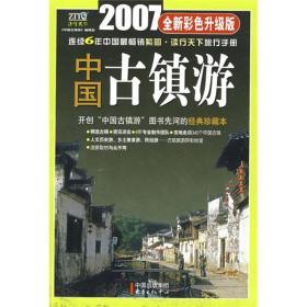 中国古镇游(2007全新彩色升级版)