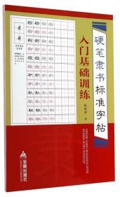 硬笔隶书标准字帖:入门基础训练