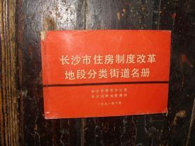 长沙市住房制度改革地段分类街道名册