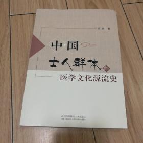 中国士人群体的医学文化源流史