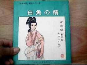 白鱼精--聊斋志异连环画(日文版连环画)