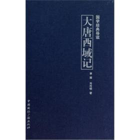 国学经典导读:大唐西域记