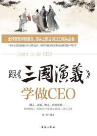 【正版】跟《三国演义》学做CEO 鲁智编著
