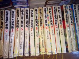 日本大型美术画册全集 重约90公斤 原色日本の美術 8开精装全30卷  谷部乐爾等小學館 昭和44年左右 江浙沪皖包邮