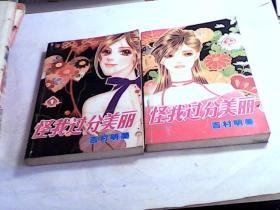 怪我过分美丽 (全2册)