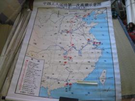 中国工人运动第一次高潮示意图,帆布,常州武进教学挂图.1-1000张