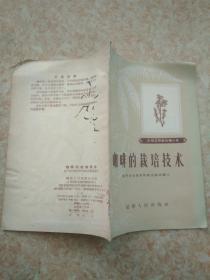 咖啡的栽培技术--热带亚热带作物丛书(59年1版1印)后封有小虫蛀