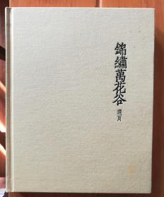 《锦绣万花谷选页》读库