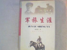 军旅生涯 张铚秀革命回忆录 作者开国少将张铚秀签赠本