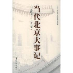 当代北京大事记