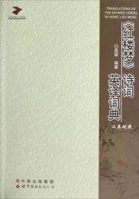 当代学者人文论丛:《红楼梦》诗词英译词典(汉英对照)
