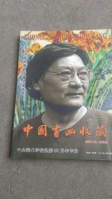 中国书画收藏【特刊】