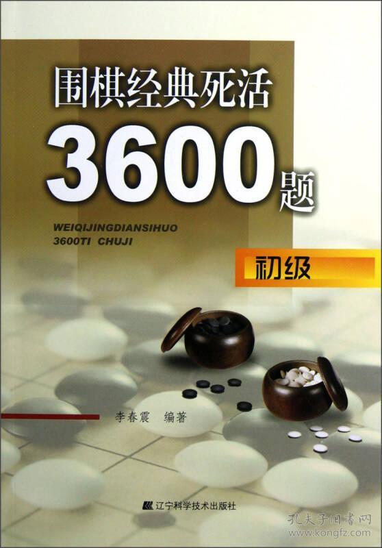 围棋经典死活3600题 初级