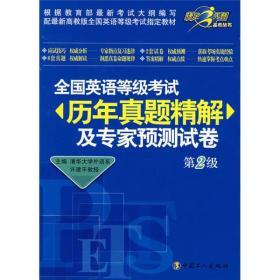全国英语等级考试历年真题精解及专家预测试卷第2级