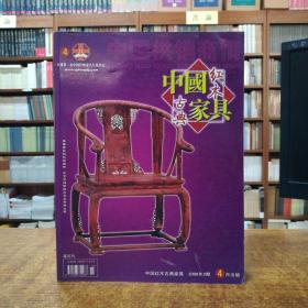 中国古典红木家具 2006年第2期