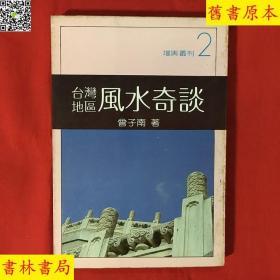 《台湾地区风水奇谭》即《台湾地区风水奇谈》,(民)曾子南著,民国七十一年繁体竖排本,正版实拍,孔夫子孤本!