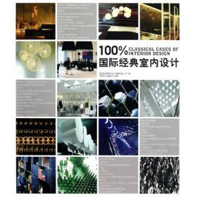100%国际经典室内设计
