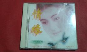 歌碟VCD唱片-情缘 影视精选 10
